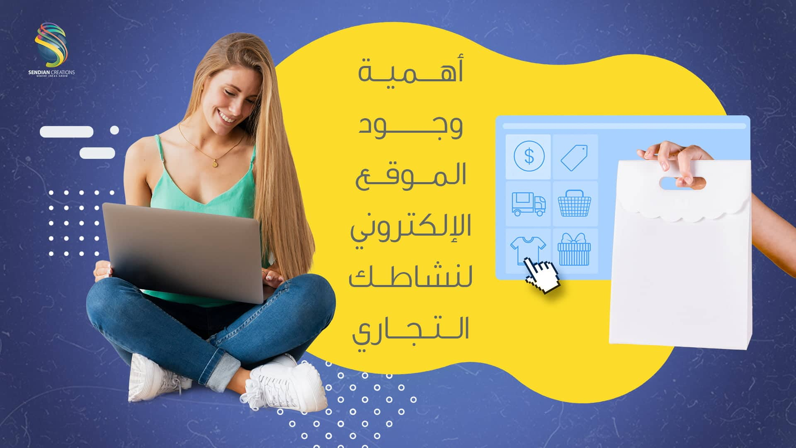أهمية وجود الموقع الإلكتروني لنشاطك التجاري